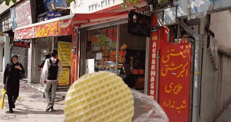 بستنی اکبر مشتی